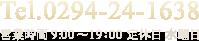 Tel.0294-24-1638 営業時間 9:00~19:00 定休日 木曜日