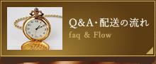 Q&A・配送の流れ