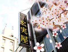 日本のさくらの名所100選に選定 日立市平和通り沿いにお店がございます