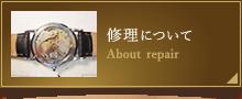 修理について